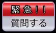 質問する(緊急!!)